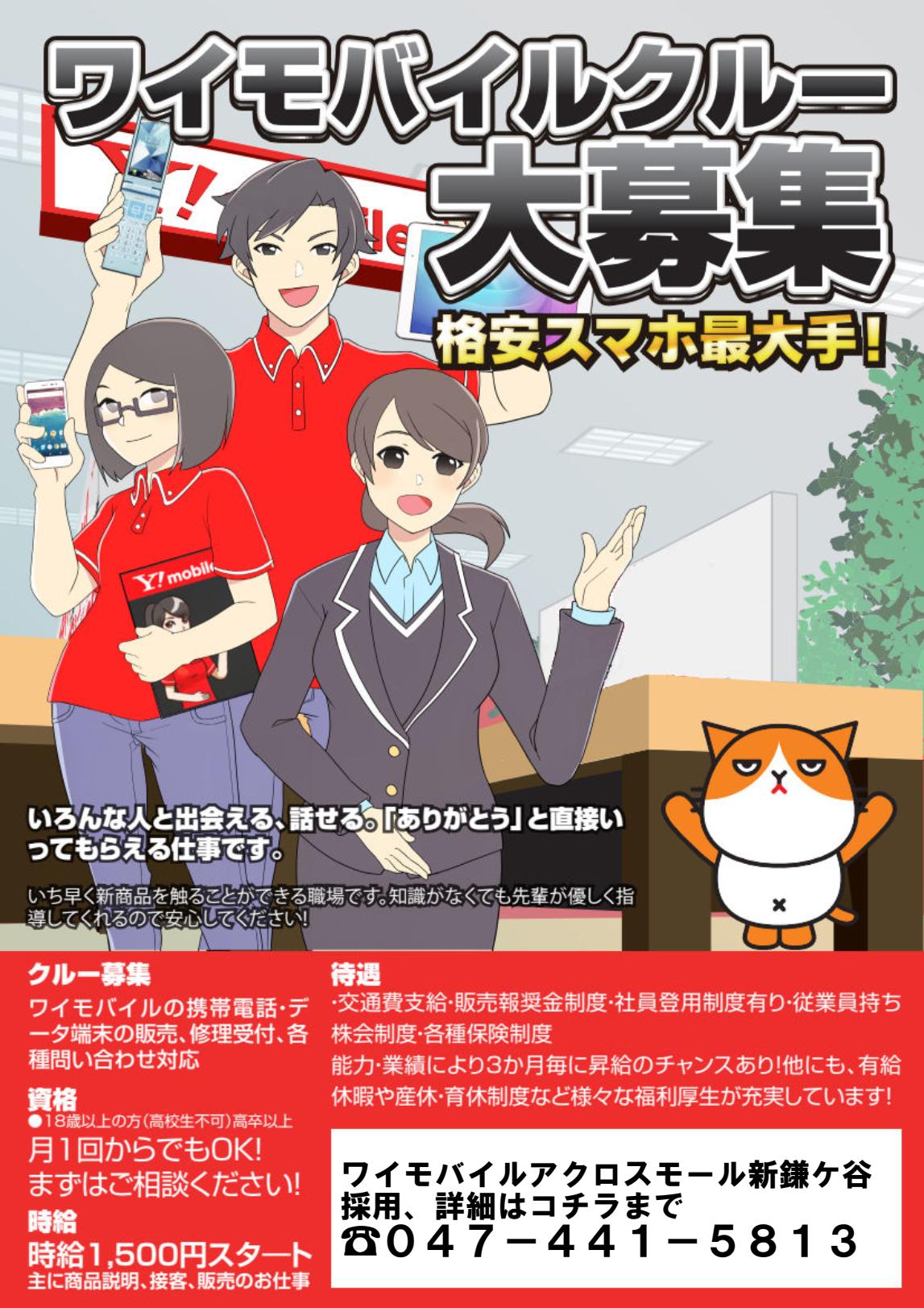 Y!mobile アクロスモール新鎌ヶ谷店