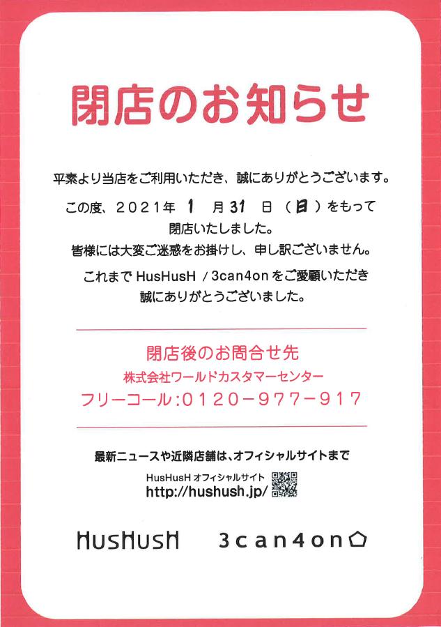【閉店のお知らせ】HusHusH