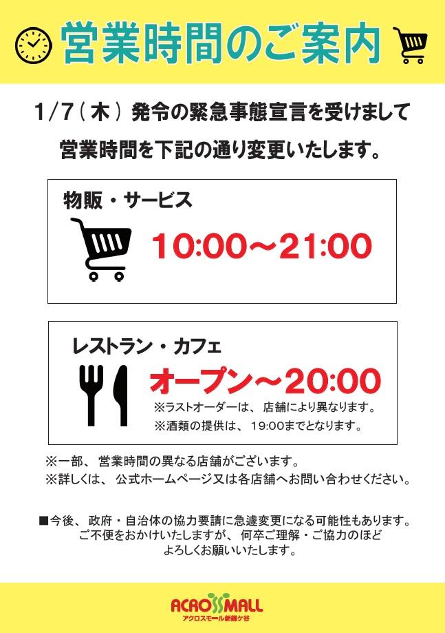 【最新】2/3(水)~営業時間変更のお知らせ