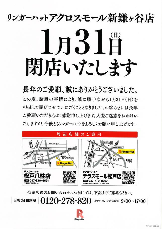 【閉店のお知らせ】リンガーハット