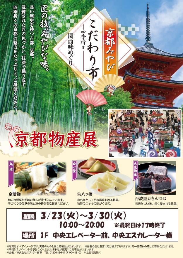 京都物産展
