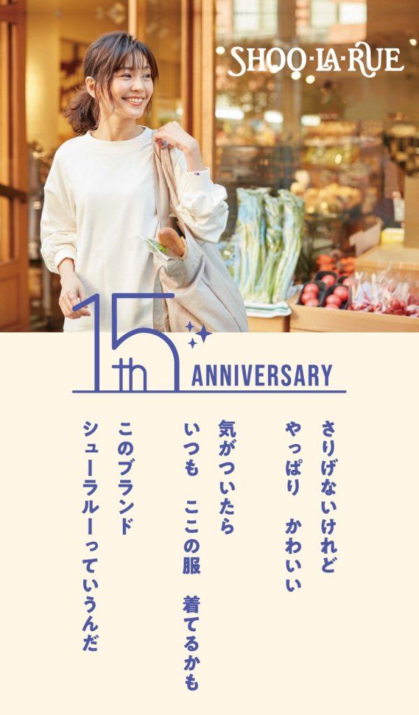 【シューラルー】15周年祭 第一弾』開催のお知らせ♪