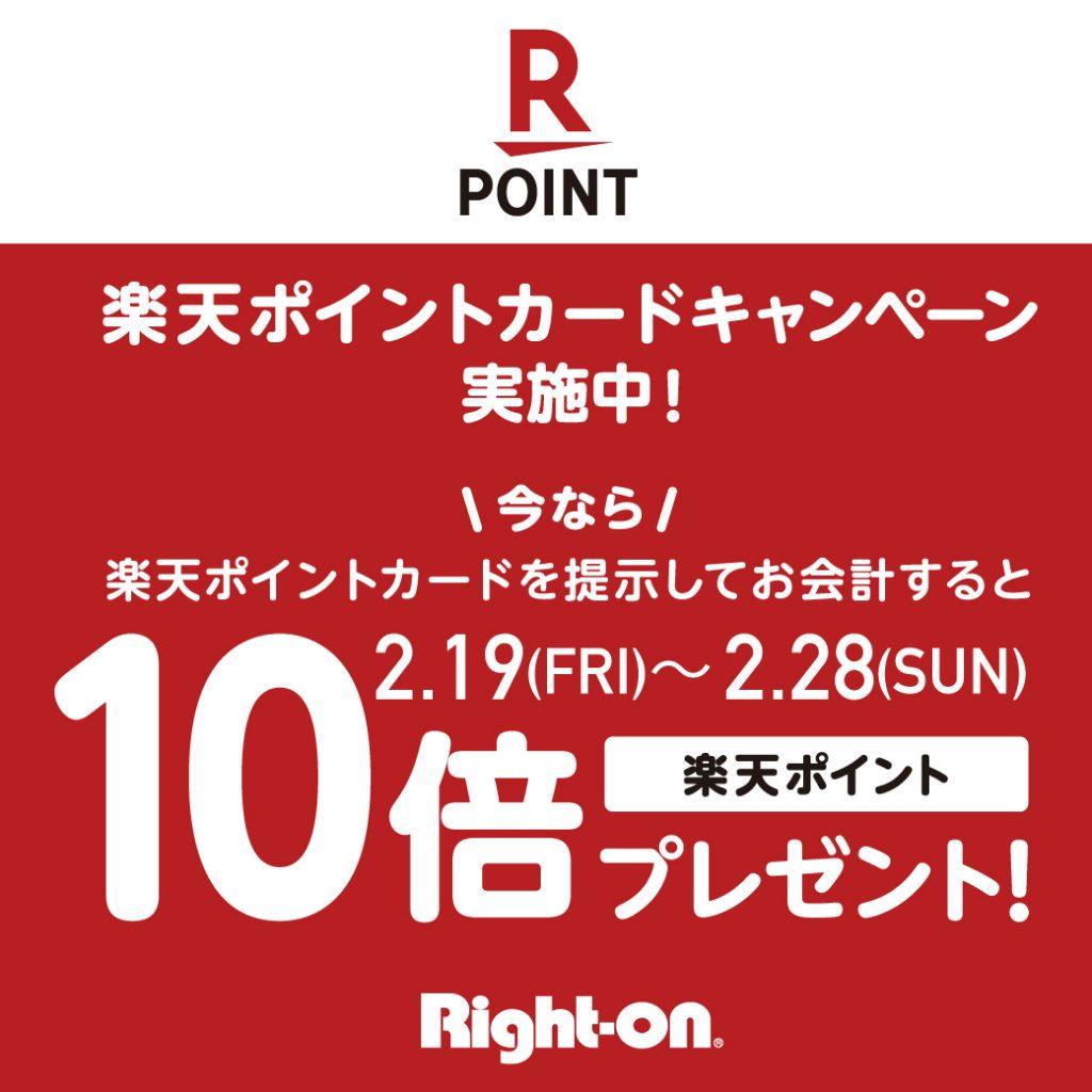 〈ライトオン〉楽天ポイントカードキャンペーン実施中!