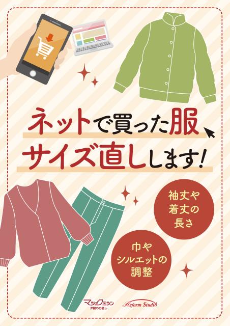 ネットで購入した洋服も自分サイズに!(リフォームスタジオアクロスモール新鎌ヶ谷店)
