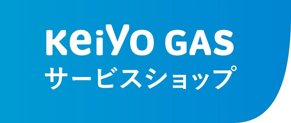 京葉ガスサービスショップ アクロスモール新鎌ケ谷店