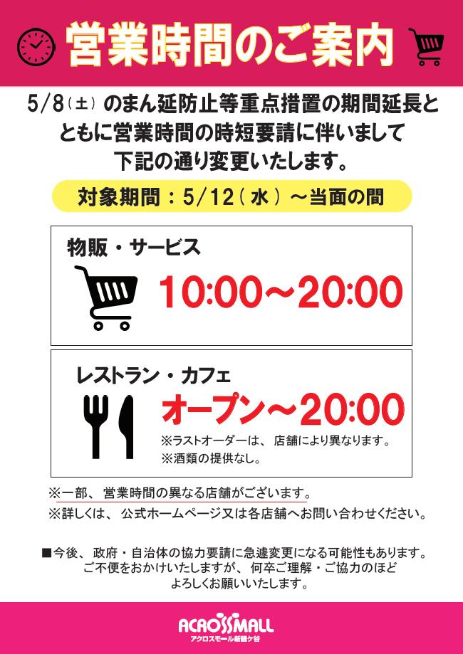 5/12(水)~ 営業時間変更のお知らせ