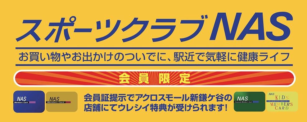 【特典】スポーツクラブNAS会員様限定