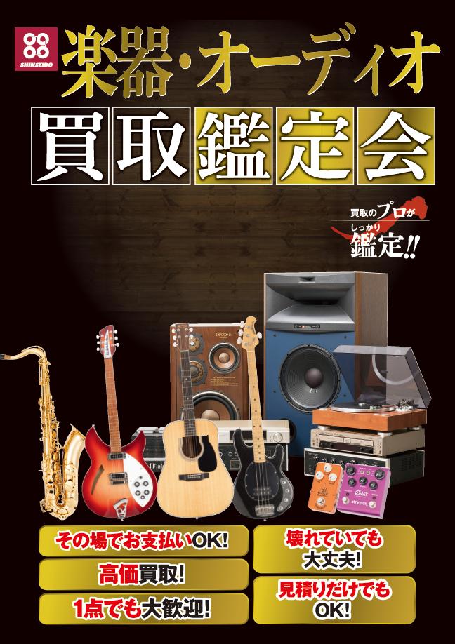 楽器・オーディオ買取鑑定会