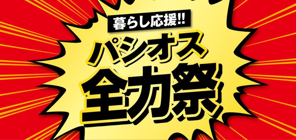 パシオス 暮らし応援!!全力祭!