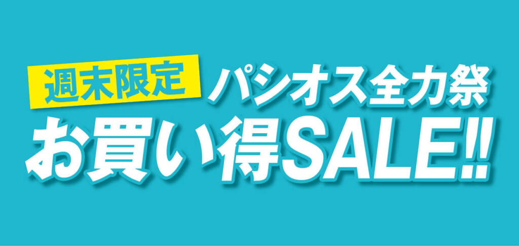 <パシオス> Webチラシ 全力祭 週末限定お買い得SALE!