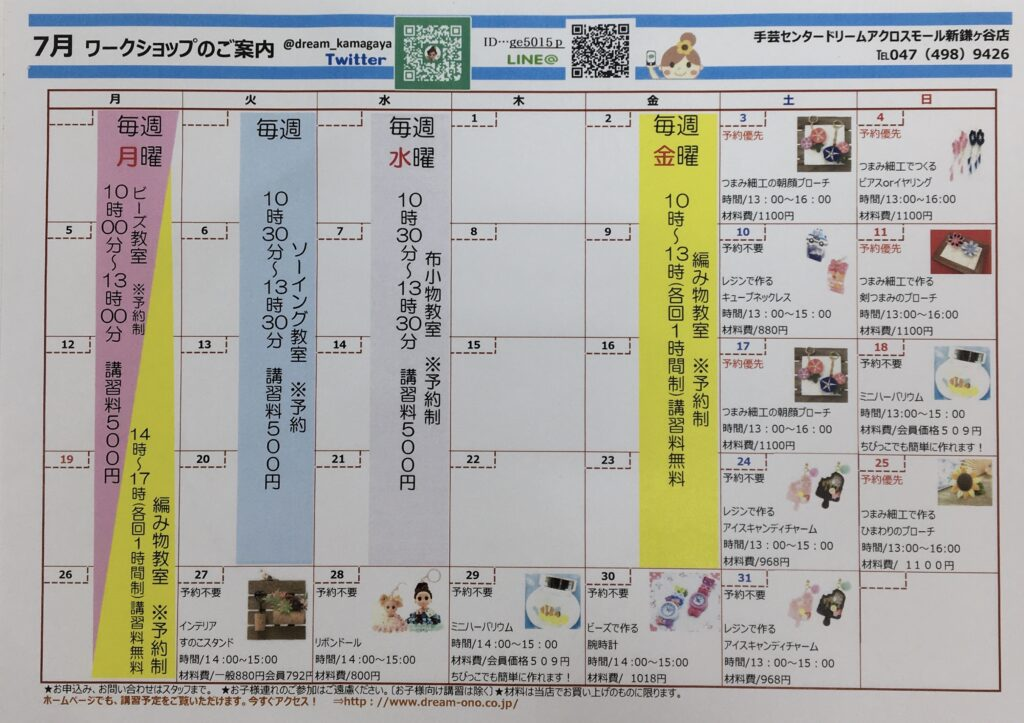 ☆手芸センタードリーム☆7月ワークショップのご案内