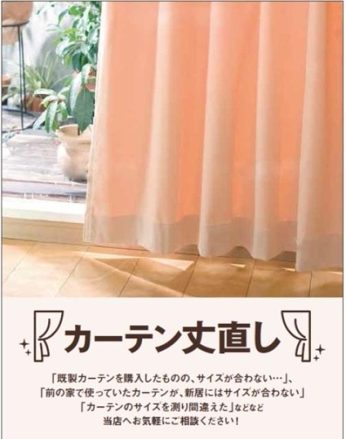 夏用カーテンの長さ調整いたします!(リフォームスタジオアクロスモール新鎌ヶ谷店)