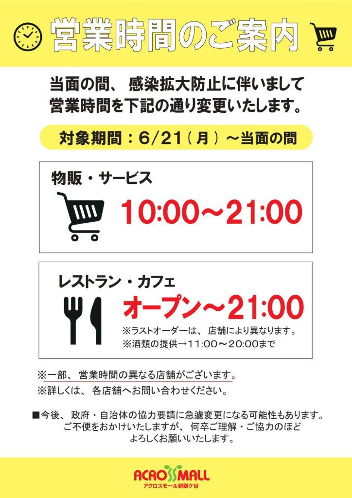 【お知らせ】6/21(月)~営業時間変更