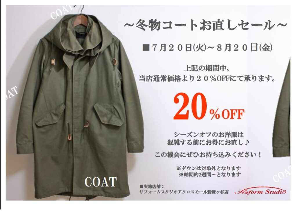冬物コートお直しSALE7月20日~開始します。(リフォームスタジオアクロスモール新鎌ヶ谷店)