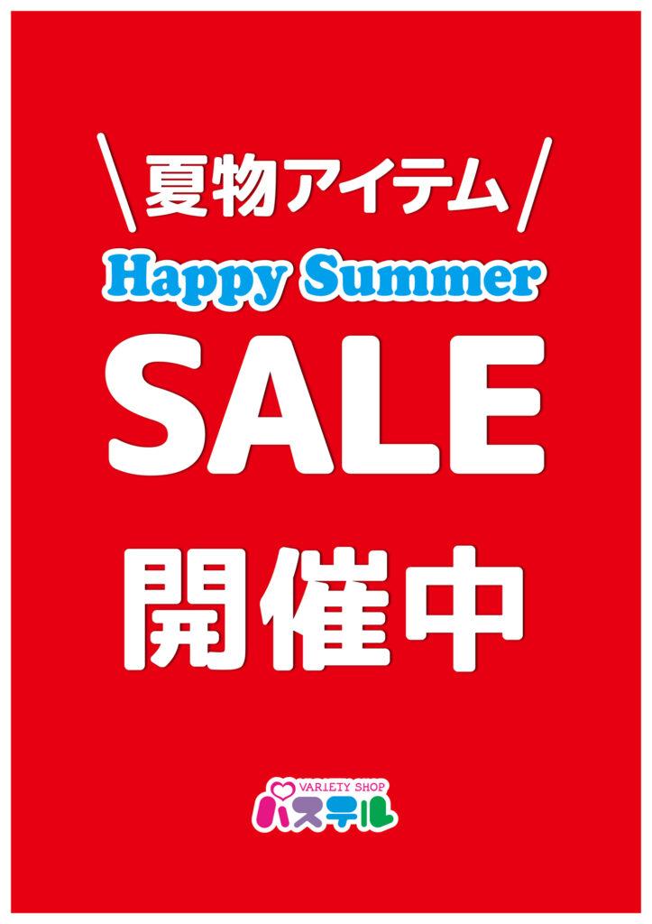 <クイーンズパステル>Happy Summer SALE 情報!!!!