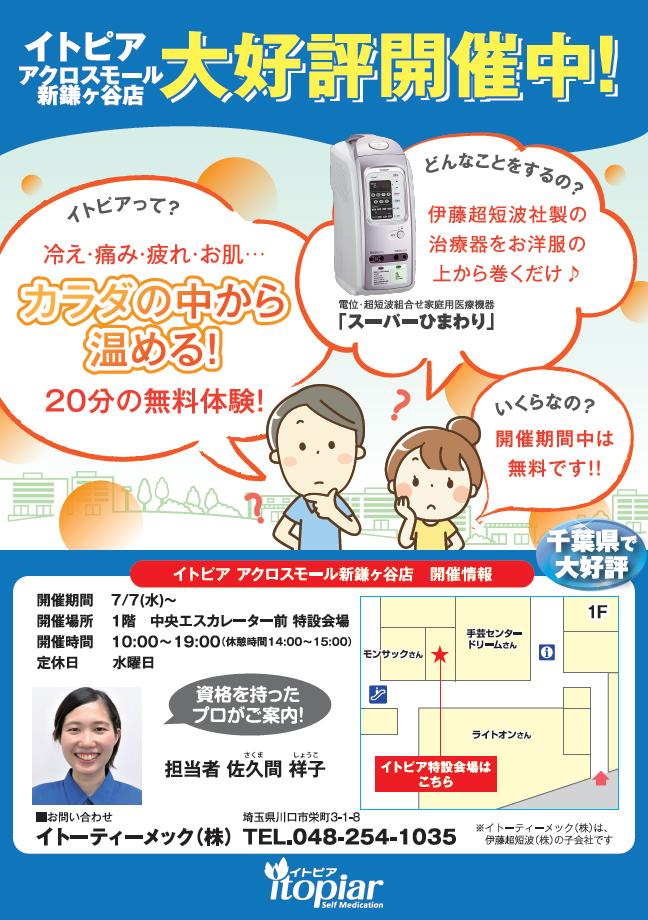 <期間限定>イトピア アクロスモール新鎌ケ谷店