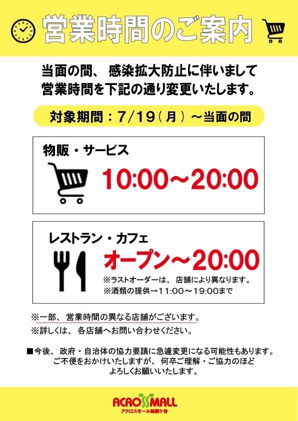【お知らせ】7/19(月)~営業時間変更