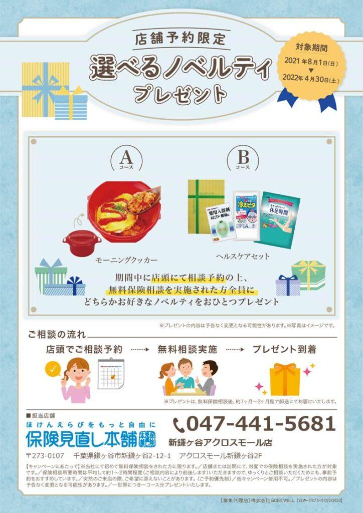 【保険見直し本舗】店頭予約ノベルティキャンペーン実施中!