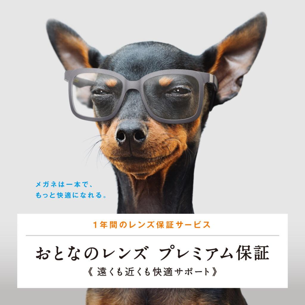 <Zoff>初めての方でも安心!メガネ1本で遠くも近くも見ることができるレンズの保証サービス「大人のレンズ プレミアム保証」