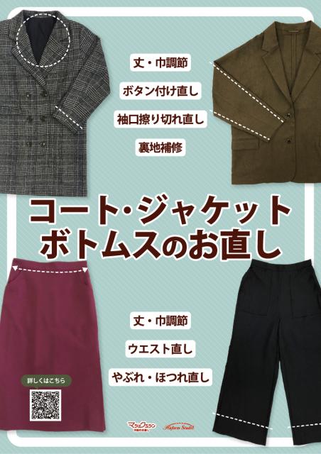 <リフォームスタジオ>秋冬物衣料のお直し