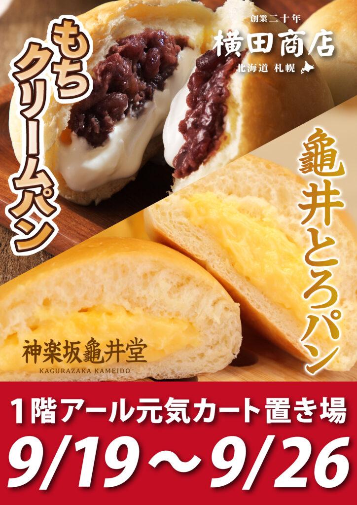 横田商店&神楽坂亀井堂