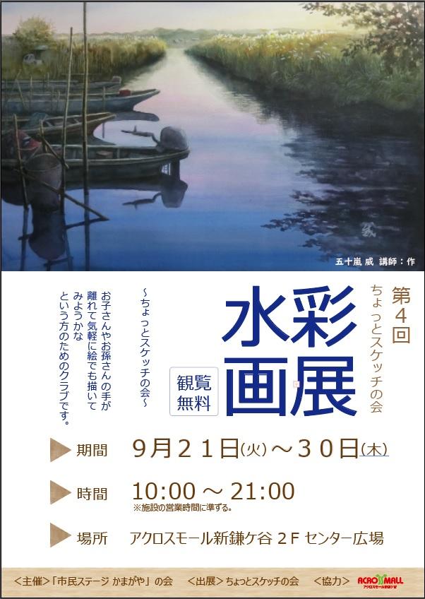 【観覧無料】水彩画展