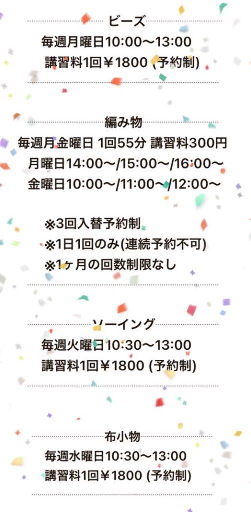 ☆手芸センタードリーム☆定期講習 ◎曜日訂正分◎