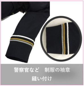 <リフォームスタジオ>警察官など 制服の腕章付け替えいたします。