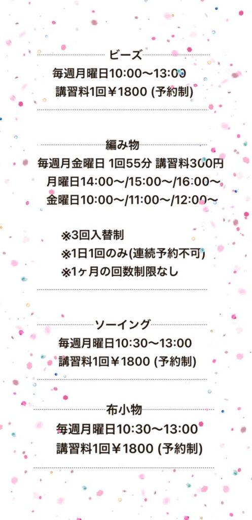 ☆手芸センタードリーム☆定期講習 再開&リニューアル!