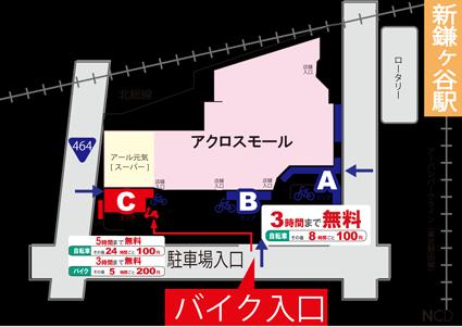 アクロスモール新鎌ヶ谷の駐輪場について
