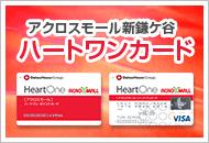 アクロスモール新鎌ヶ谷 ハートワンカード