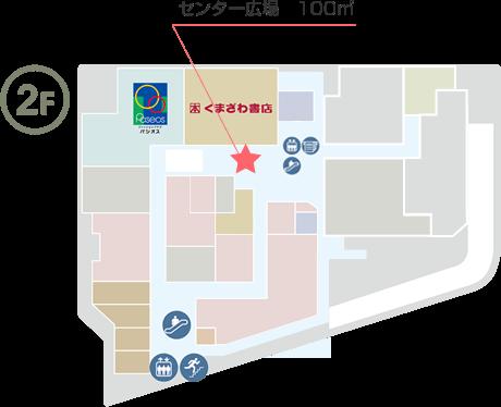 利用スペース2F センター広場