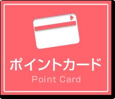 ポイントカード